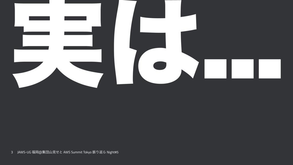 ࣮... 3 JAWS-UG Ԭ@ूஂݟͤͱ AWS Summit Tokyo ৼΓฦΒ...