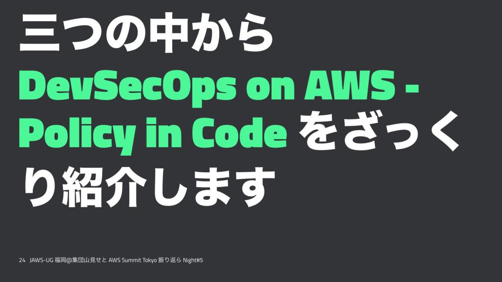 ͭͷத͔Β DevSecOps on AWS - Policy in Code Λͬ͘͟ Γ...