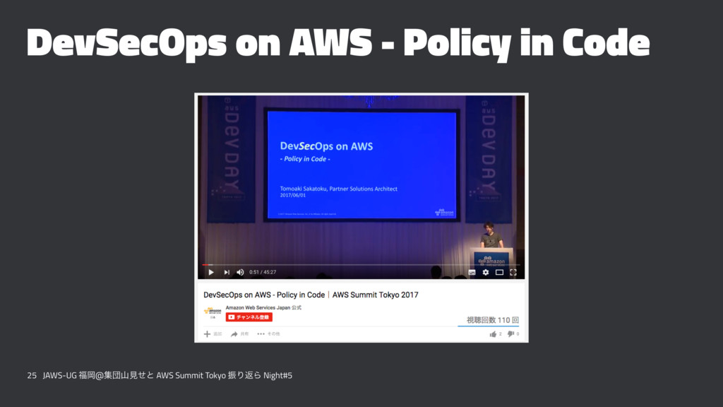 DevSecOps on AWS - Policy in Code 25 JAWS-UG Ԭ...