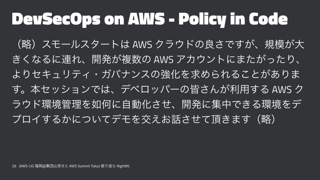 DevSecOps on AWS - Policy in Code ʢུʣεϞʔϧελʔτ ...