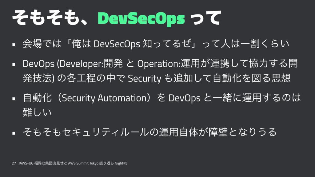 ͦͦɺDevSecOps ͬͯ • ձͰʮԶ DevSecOps ͬͯΔͥʯͬͯਓ...