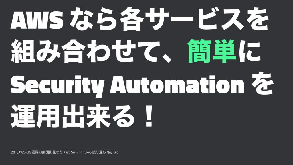AWS ͳΒ֤αʔϏεΛ Έ߹Θͤͯɺ؆୯ʹ Security Automation Λ ӡ...
