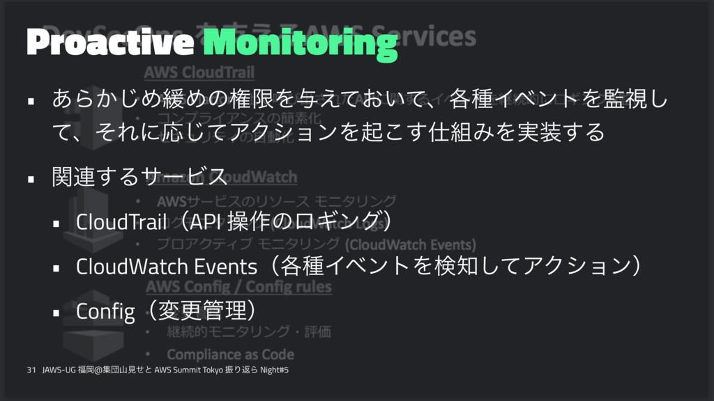 Proactive Monitoring • ͋Β͔͡Ί؇ΊͷݖݶΛ༩͓͍͑ͯͯɺ֤छΠϕϯτ...