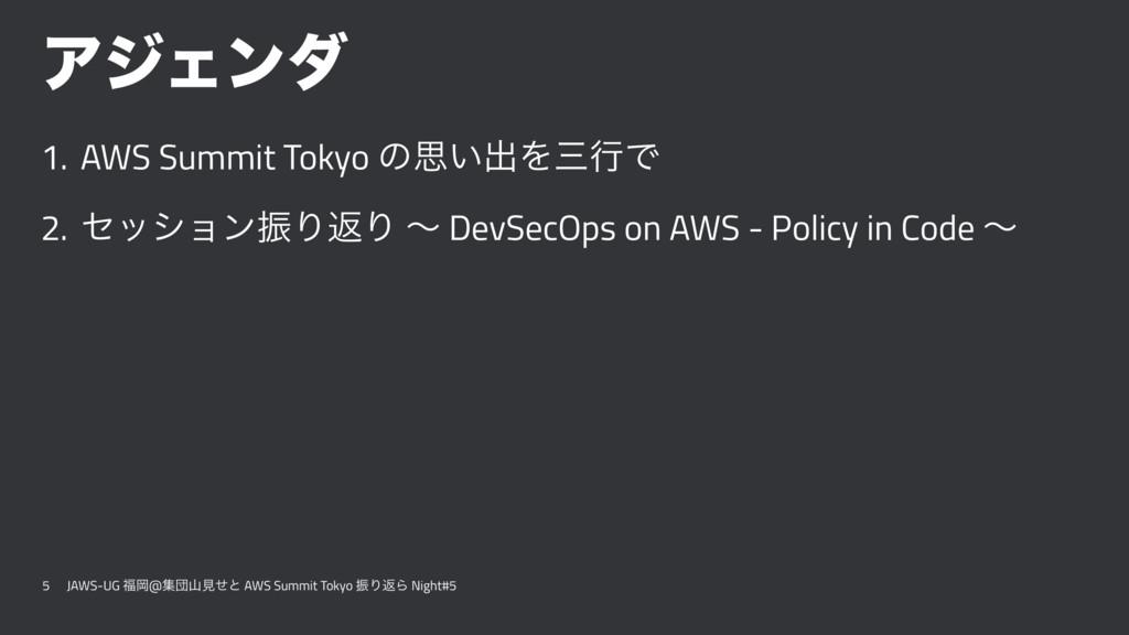 ΞδΣϯμ 1. AWS Summit Tokyo ͷࢥ͍ग़ΛߦͰ 2. ηογϣϯৼΓฦΓ...