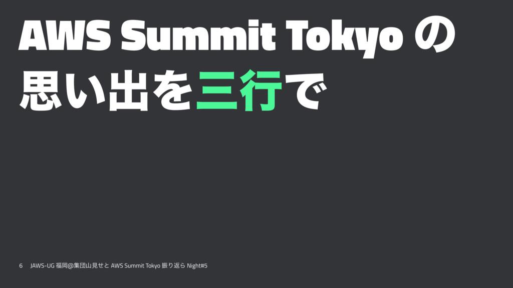 AWS Summit Tokyo ͷ ࢥ͍ग़ΛߦͰ 6 JAWS-UG Ԭ@ूஂݟͤͱ ...
