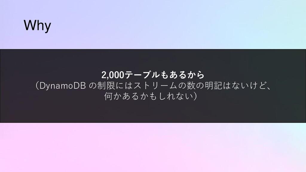 Why 2,000テーブルもあるから (DynamoDB の制限にはストリームの数の明記はない...