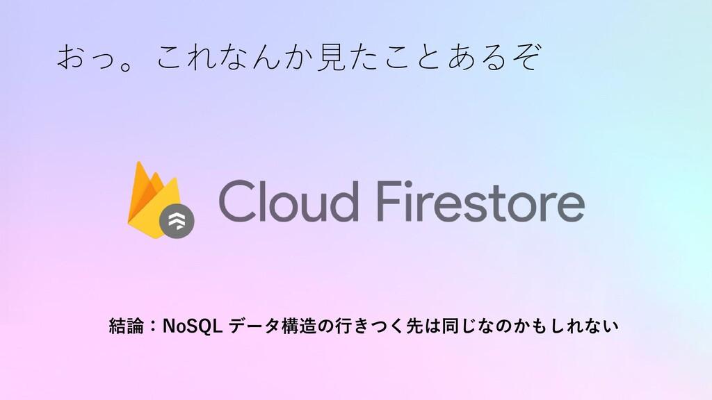 おっ。これなんか見たことあるぞ 結論:NoSQL データ構造の行きつく先は同じなのかもしれない