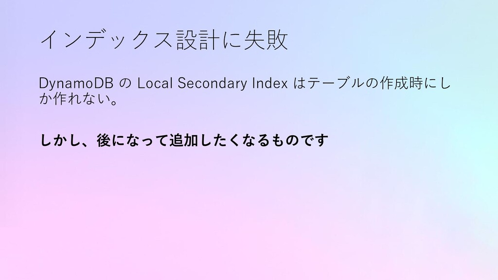 インデックス設計に失敗 DynamoDB の Local Secondary Index はテ...