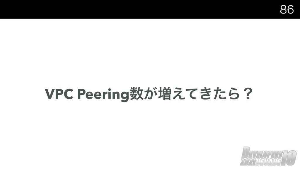 VPC Peering͕૿͖͑ͯͨΒʁ