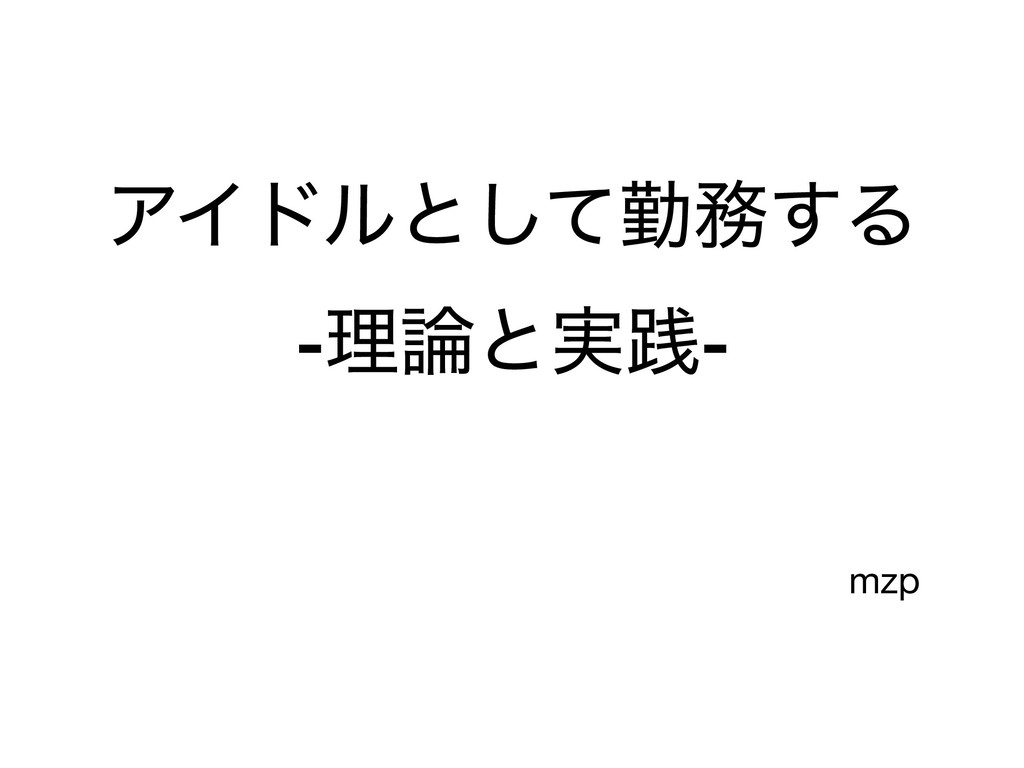 ΞΠυϧͱͯ͠ۈ͢Δ -ཧͱ࣮ફ- mzp