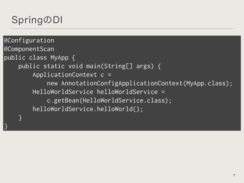 4QSJOHͷ%* 7 @Configuration @ComponentScan publi...