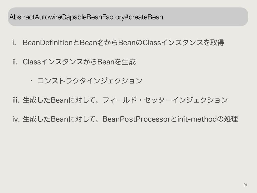 91 AbstractAutowireCapableBeanFactory#createBea...