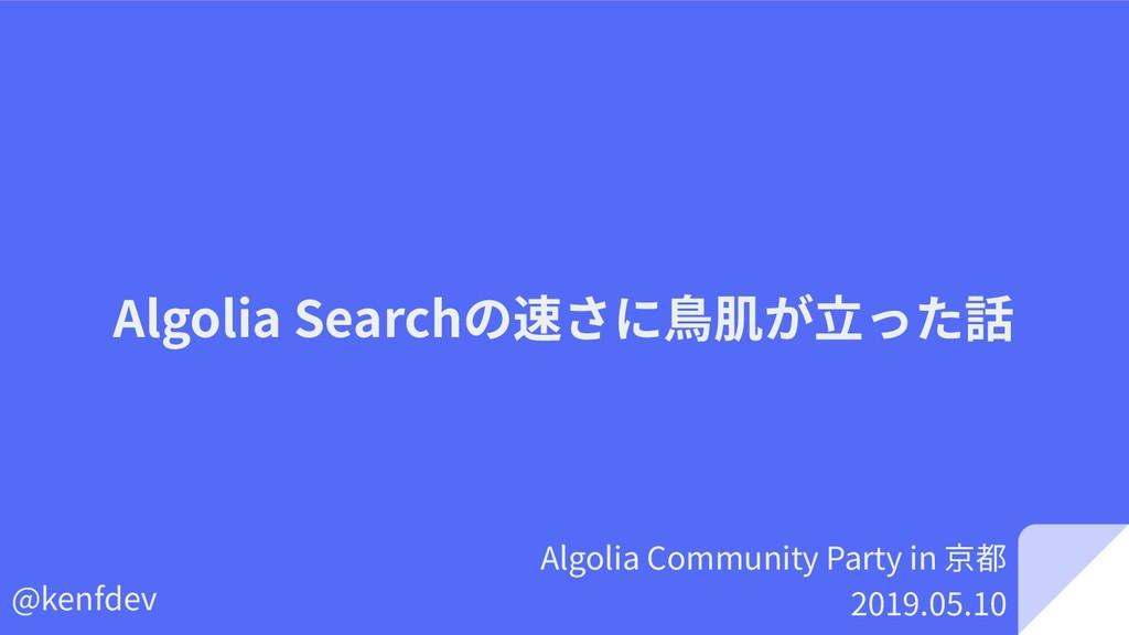 Algolia Community Party in 京都 2019.05.10 @kenfd...