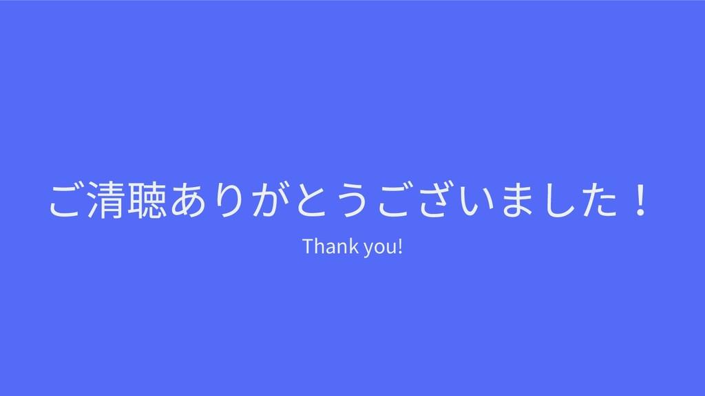 ご清聴ありがとうございました! Thank you!