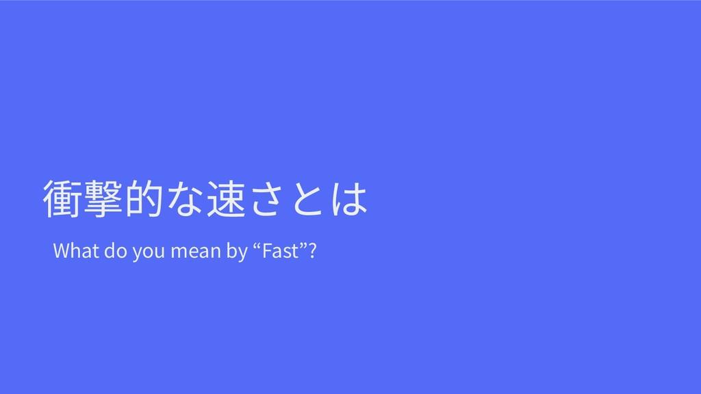 """衝撃的な速さとは What do you mean by """"Fast""""?"""