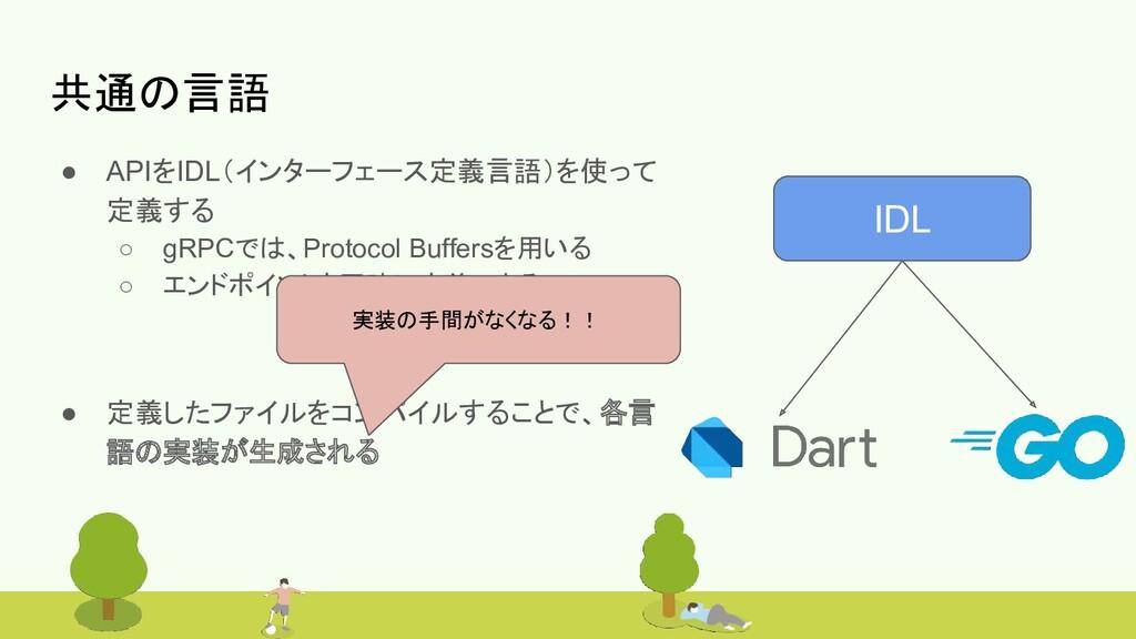 #bitvalley2020 共通の言語 ● APIをIDL(インターフェース定義言語)を使っ...