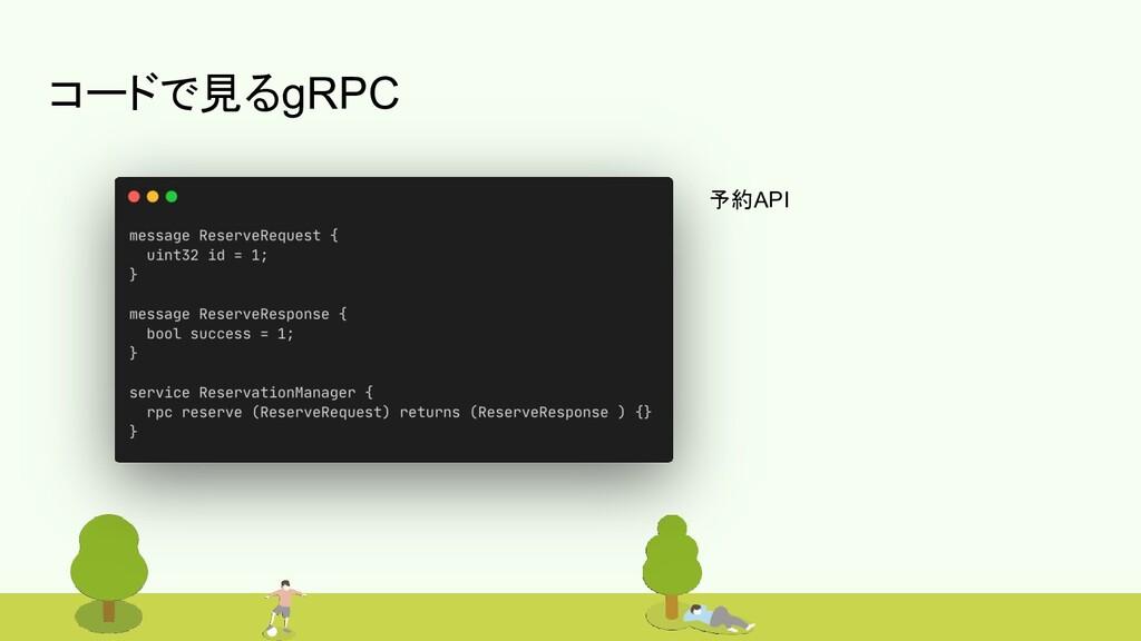 #bitvalley2020 コードで見るgRPC 予約API