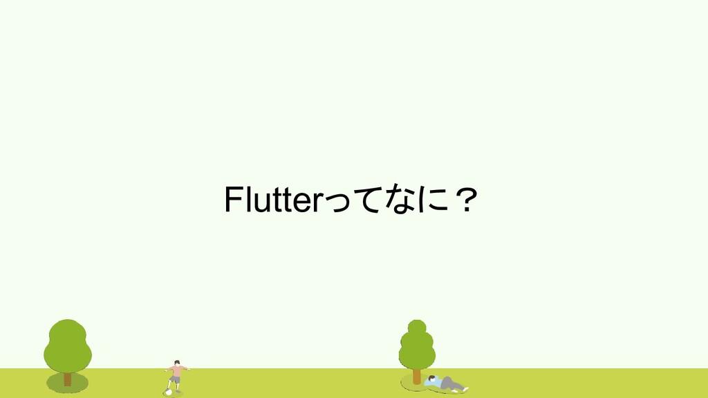 #bitvalley2020 Flutterってなに?