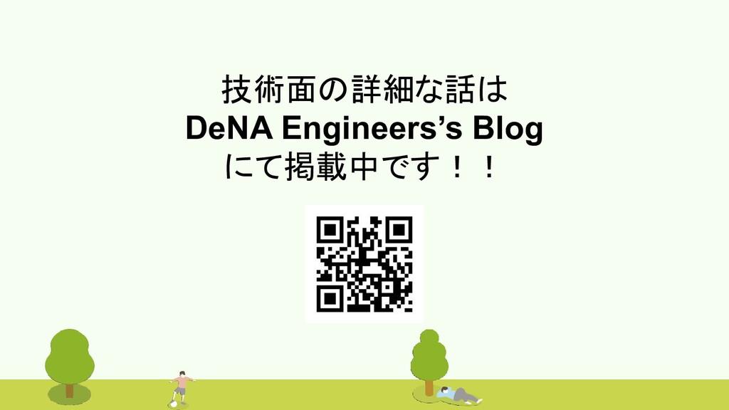 #bitvalley2020 技術面の詳細な話は DeNA Engineers's Blog ...