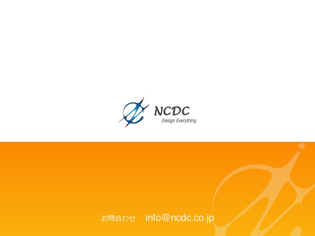 お問合わせinfo@ncdc.co.jp