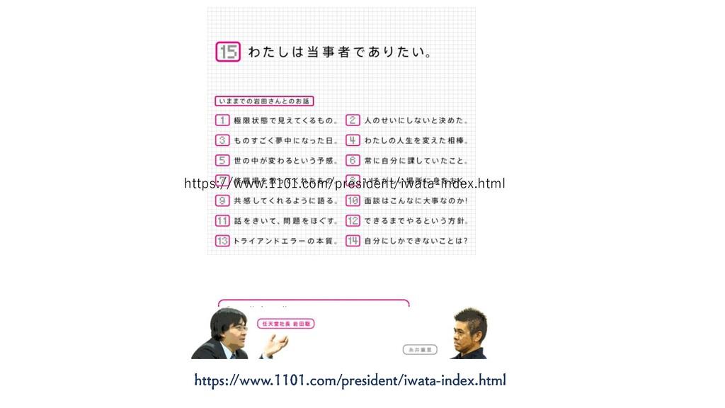 https://www.1101.com/president/iwata-index.html