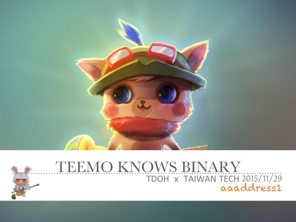 TEEMO KNOWS BINARY TDOH x TAIWAN TECH 2015/11/2...