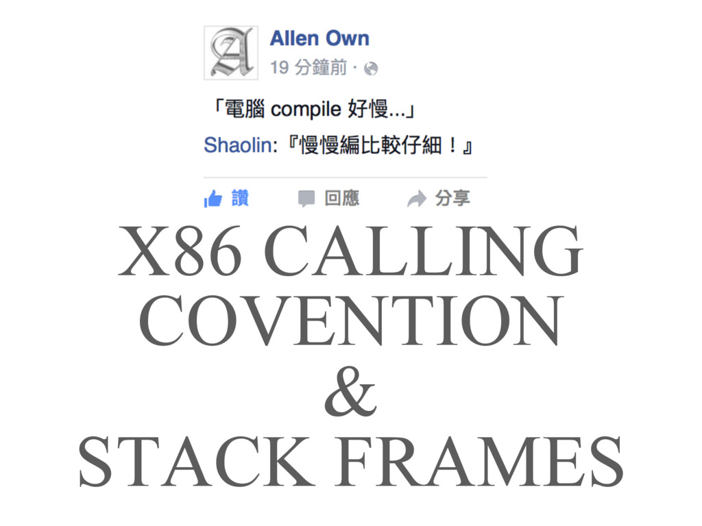X86 CALLING COVENTION & STACK FRAMES