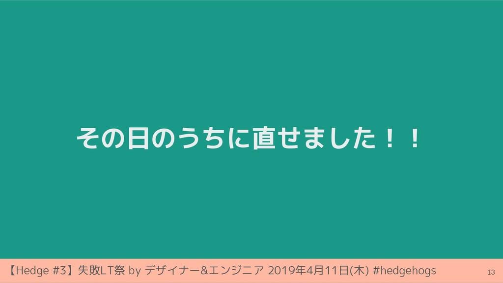 【Hedge #3】失敗LT祭 by デザイナー&エンジニア 2019年4月11日(木) #h...