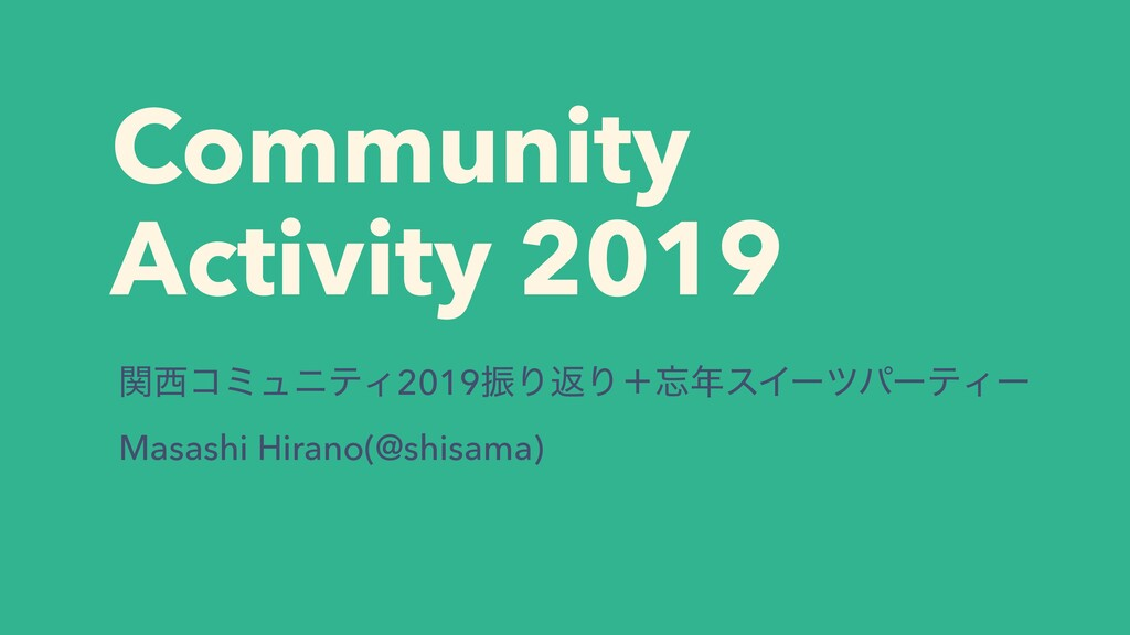 Community Activity 2019 ؔίϛϡχςΟ2019ৼΓฦΓʴεΠʔπ...