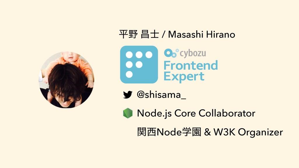 ฏ ণ / Masashi Hirano @shisama_ Node.js Core C...