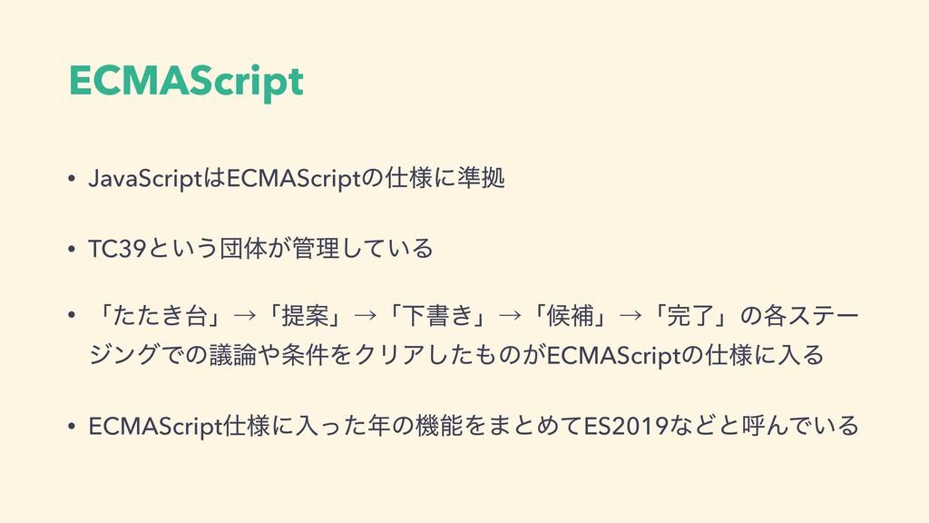 ECMAScript • JavaScriptECMAScriptͷ༷ʹ४ڌ • TC39...