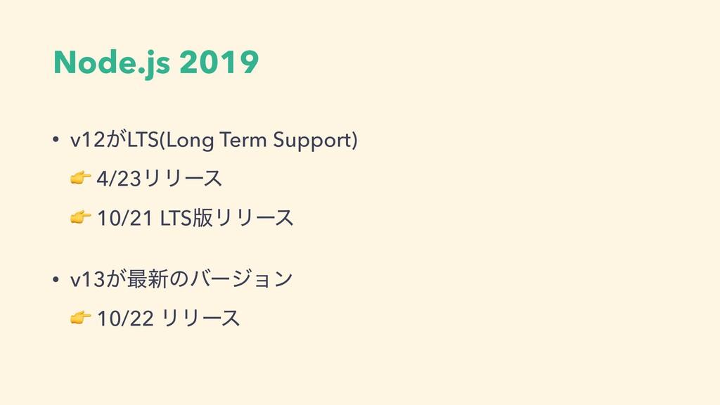 Node.js 2019 • v12͕LTS(Long Term Support)  4/2...