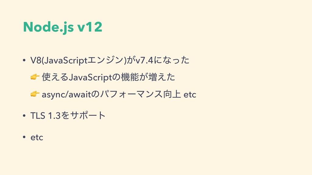 Node.js v12 • V8(JavaScriptΤϯδϯ)͕v7.4ʹͳͬͨ  ͑Δ...