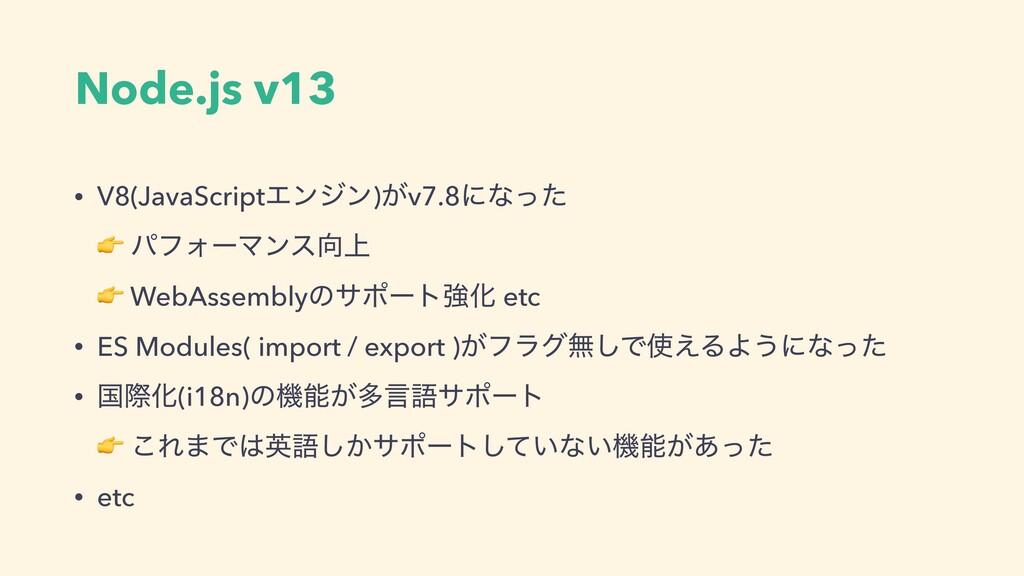 Node.js v13 • V8(JavaScriptΤϯδϯ)͕v7.8ʹͳͬͨ  ύϑΥ...