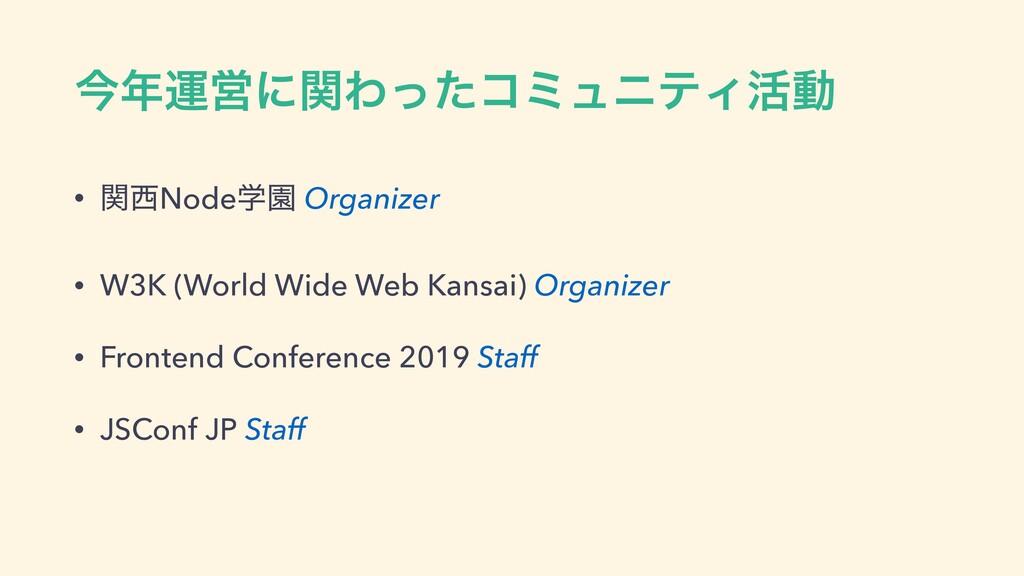 ࠓӡӦʹؔΘͬͨίϛϡχςΟ׆ಈ • ؔNodeֶԂ Organizer • W3K (W...