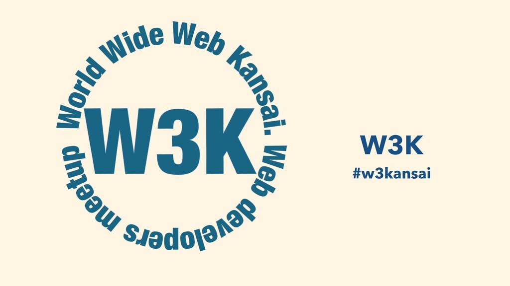 W3K #w3kansai