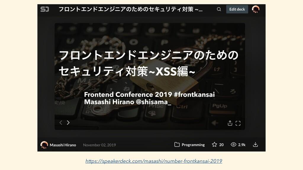 https://speakerdeck.com/masashi/number-frontkan...
