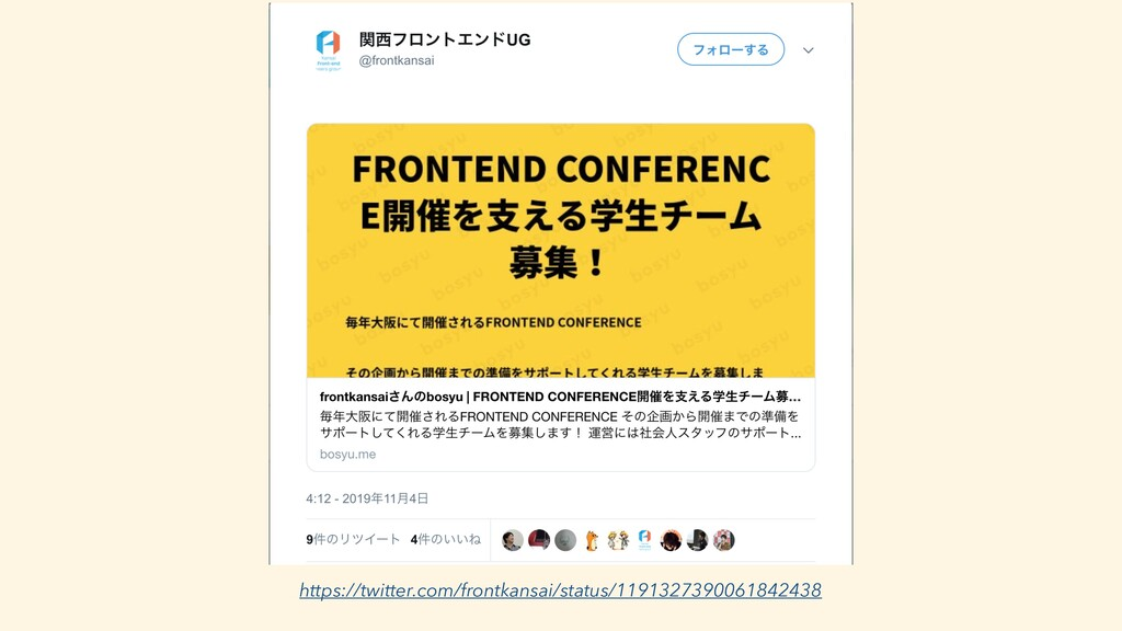 https://twitter.com/frontkansai/status/11913273...