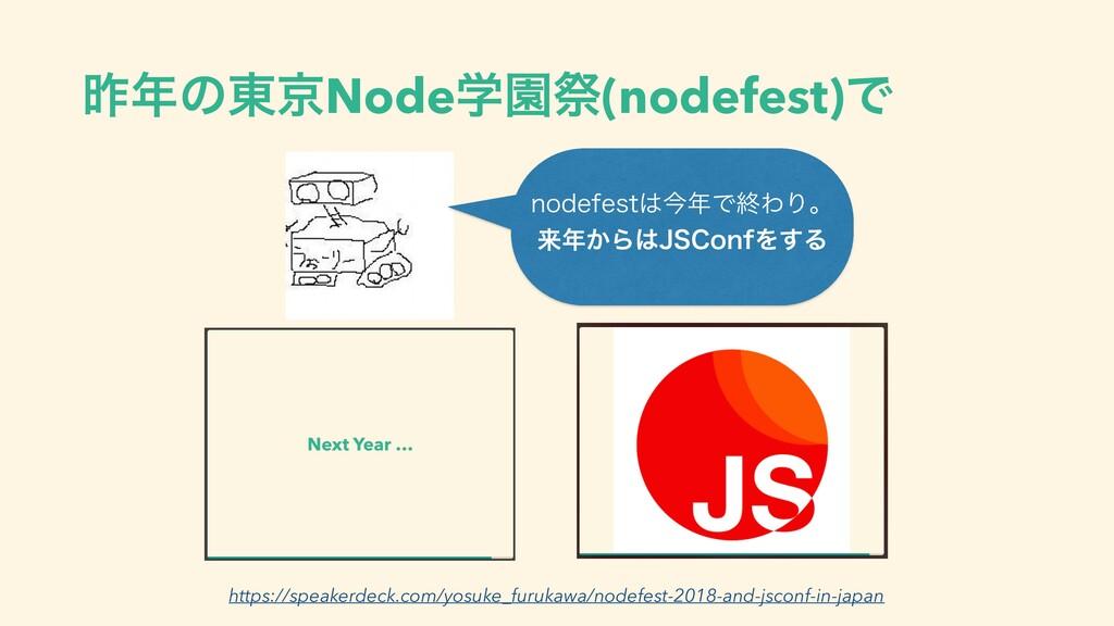 ࡢͷ౦ژNodeֶԂࡇ(nodefest)Ͱ OPEFGFTUࠓͰऴΘΓɻ དྷ͔Β...