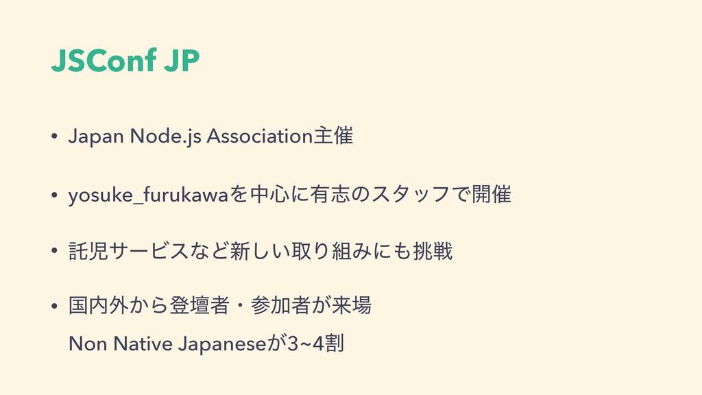 JSConf JP • Japan Node.js Associationओ࠵ • yosuk...