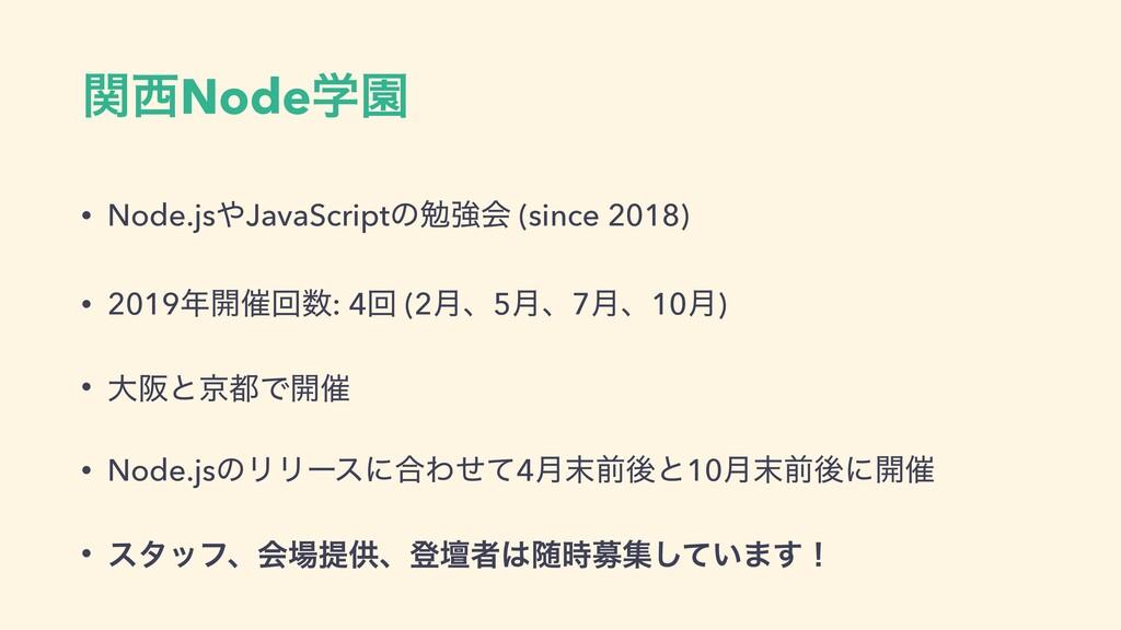 ؔNodeֶԂ • Node.jsJavaScriptͷษڧձ (since 2018) ...