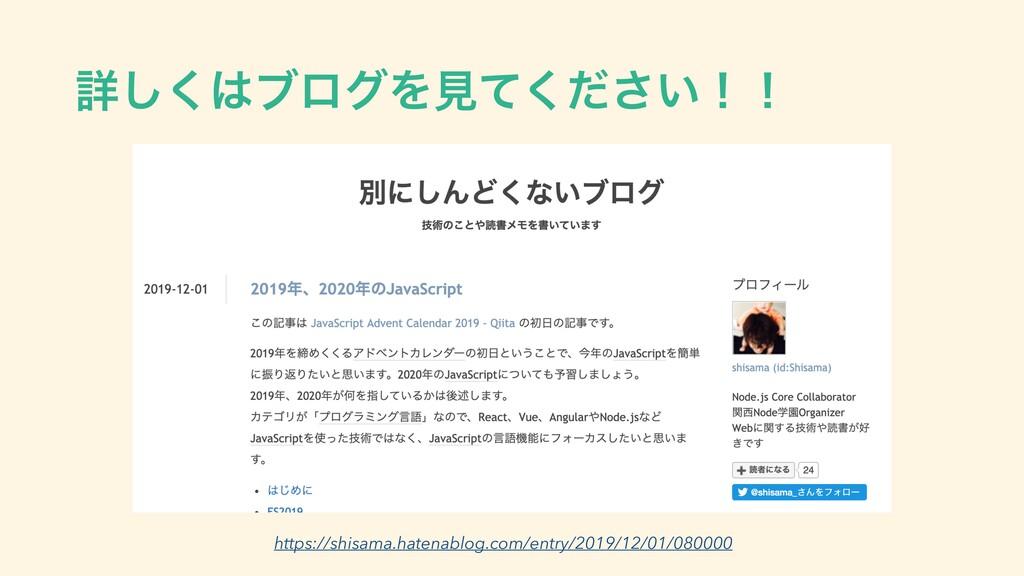 ৄ͘͠ϒϩάΛݟ͍ͯͩ͘͞ʂʂ https://shisama.hatenablog.com...