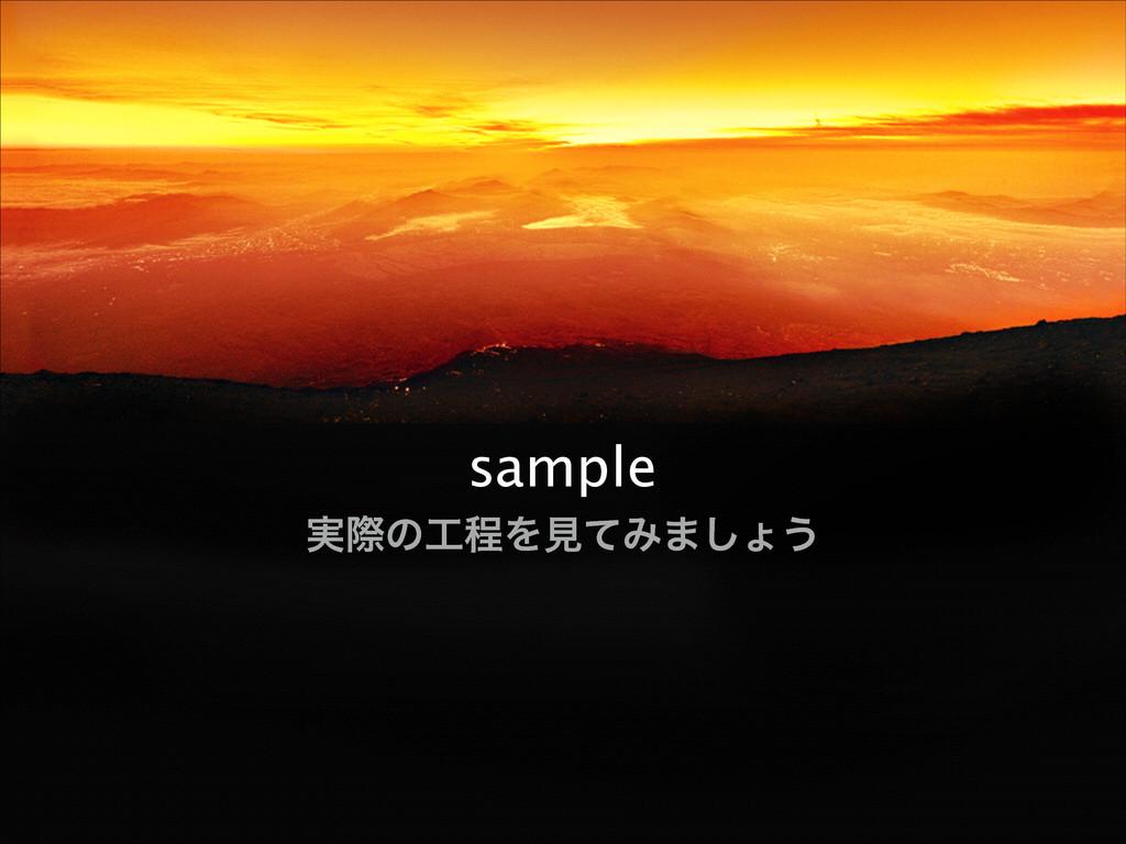 sample ࣮ࡍͷఔΛݟͯΈ·͠ΐ͏