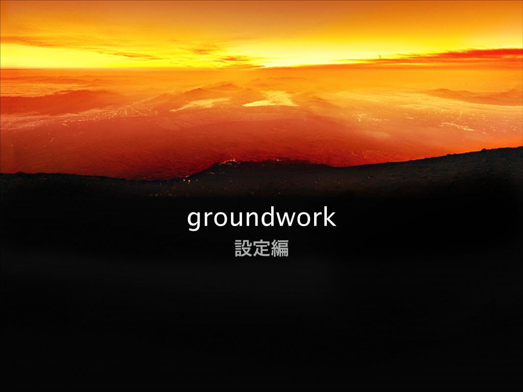 groundwork ઃఆฤ