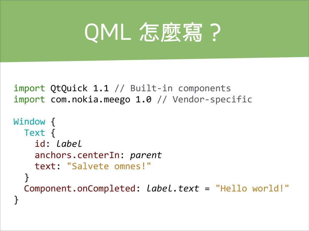 2.- ༢㣉㦖 import QtQuick 1.1 // Buil...