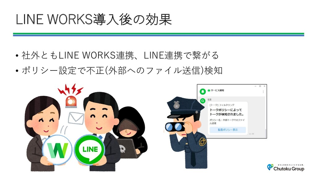 LINE WORKS導⼊後の効果 • 社外ともLINE WORKS連携、LINE連携で繋がる ...