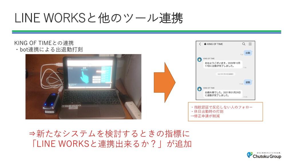 LINE WORKSと他のツール連携 KING OF TIMEとの連携 ・bot連携による出退...
