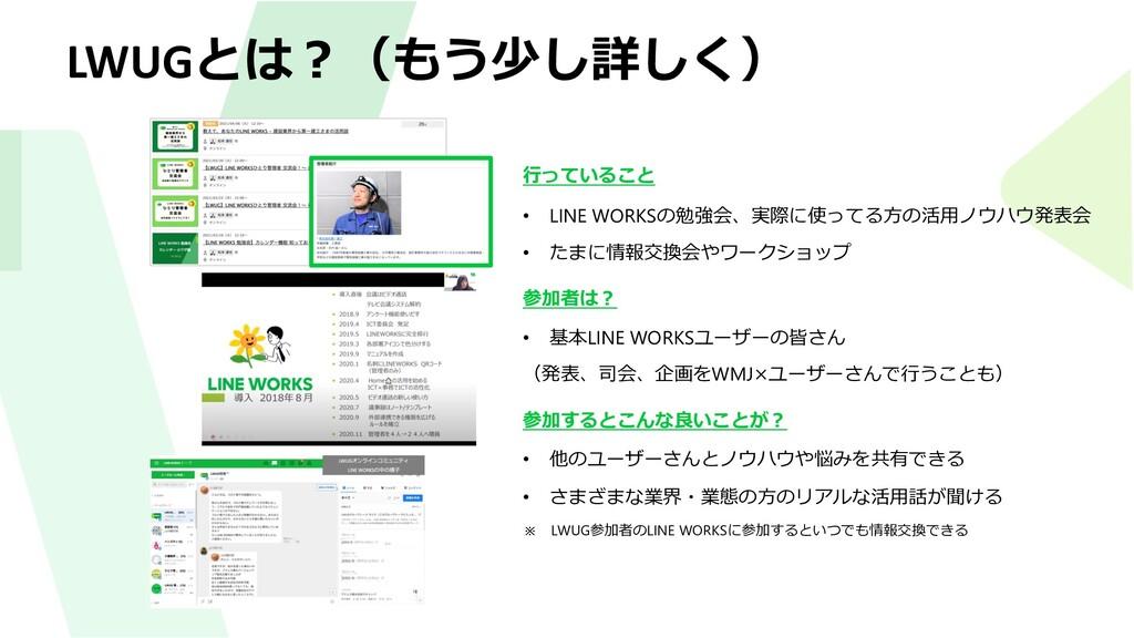 ⾏っていること • LINE WORKSの勉強会、実際に使ってる⽅の活⽤ノウハウ発表会 • た...