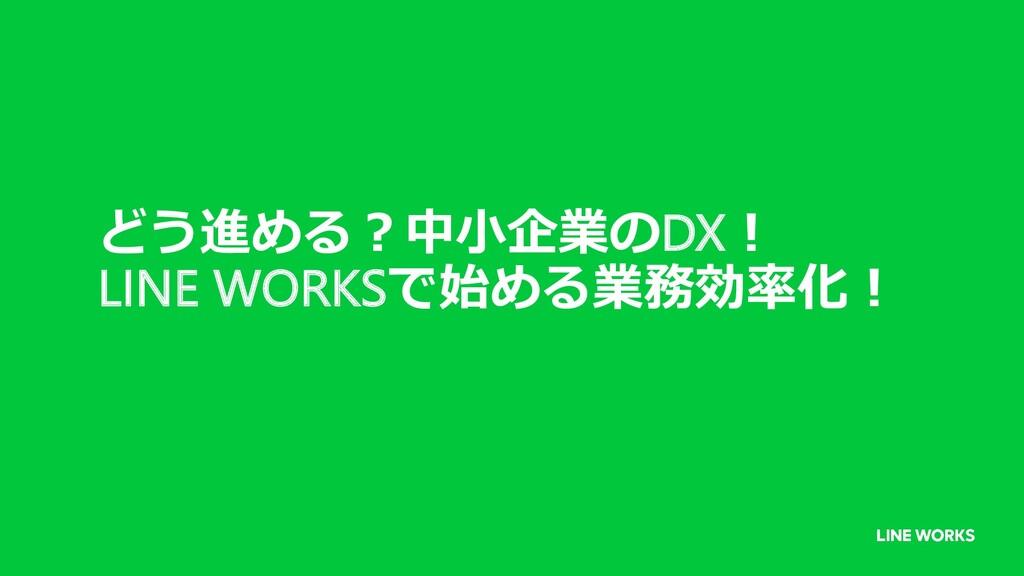 どう進める︖中⼩企業のDX︕ LINE WORKSで始める業務効率化︕