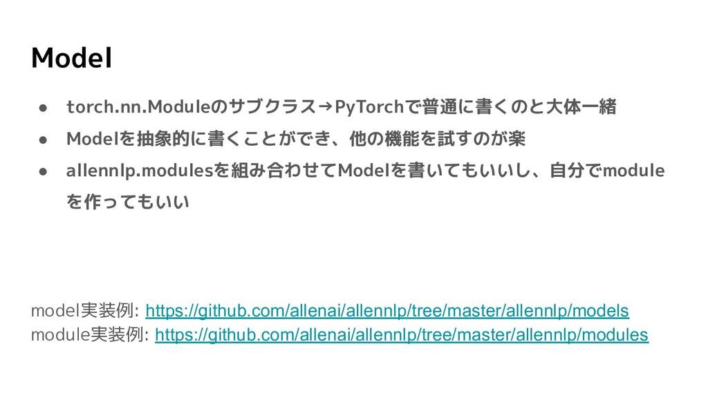 Model ● torch.nn.Moduleのサブクラス→PyTorchで普通に書くのと大体...